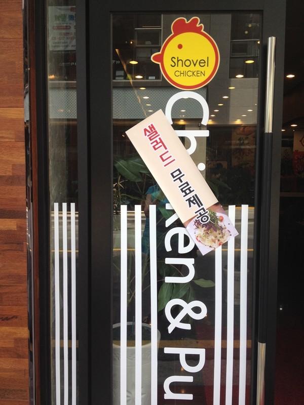 Shovel Chicken Restaurant, Daejeon
