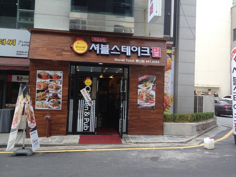 Shovel Chicken Restaurant